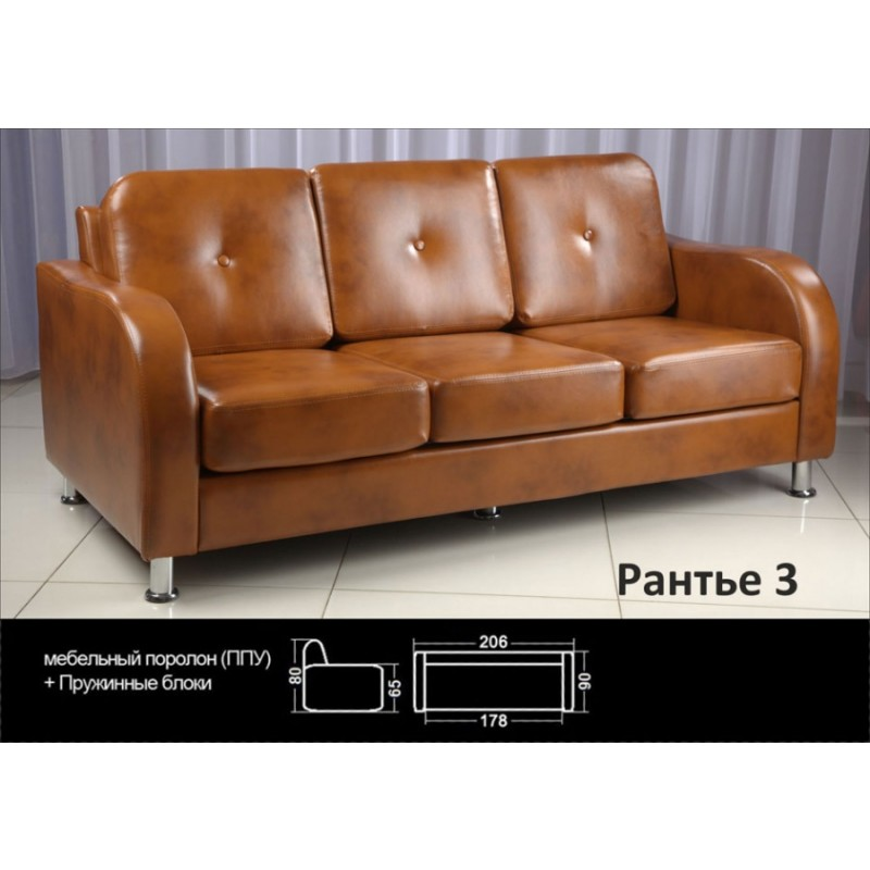 Офисный диван Рантье-3 (фото 2)
